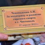 День науки в ЧФ КНИТУ-КАИ 2013